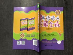 龙腾英语:小学英语语法全解全练