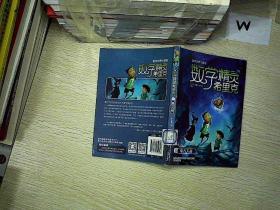 数学精灵希里克2-魔方大战