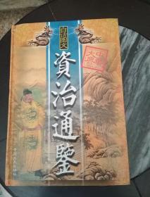 白话图文:资治通鉴(3)