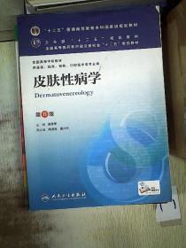 皮肤性病学(第8版) 张学军/本科临床/十二五普通高等教育本科国家级规划教材