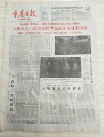 重庆日报  1988年4月14日(4开四版),七届人大一次会议圆满完成任务,胜利闭幕;七届全国人大一次会议新闻发言人举行记者招待会,李鹏总理等答中外记者问