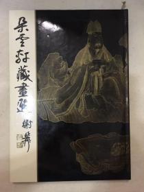 朵云轩藏画选(8开精装)90年1版1印
