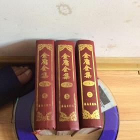金庸全集(珍藏木)2.3.4.三本合售。小字版本