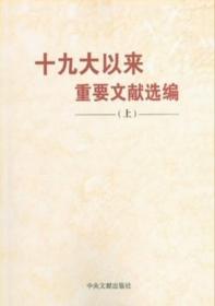 正版预售 《十九大以来重要文献选编》上册 精装本 中央文献出版社2019