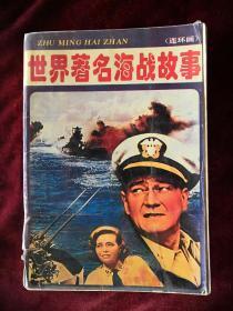 世界著名海战故事 绘画本 92年版 包邮挂刷