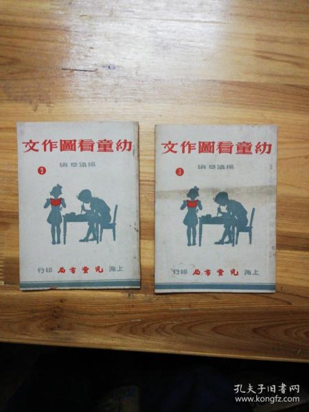 民国版: 幼童看图作文 ( 2 3 计二册)1947年初版
