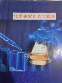 化学实验积累与提升