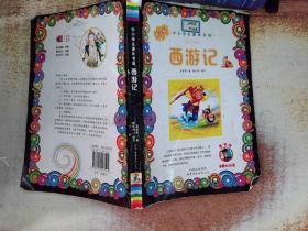 小学生课外书屋:西游记(少儿版)