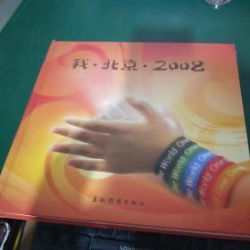 我·北京·2008:政协委员眼中的奥运