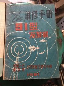 91型发动机维修手册 1961