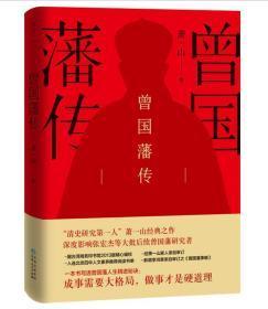 曾国藩传(萧一山作品) 9787221153166