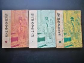 罕见绝版书《历代风流皇帝性生活》全3册,唯性史观斋主