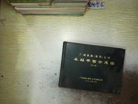 广州铁路(集团)公司 车站平面示意图 (第一册)...