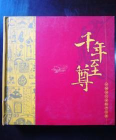 千年至尊 中国历代古钱币之最
