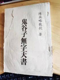 原版旧书《鬼谷子无字天书》  平装一册