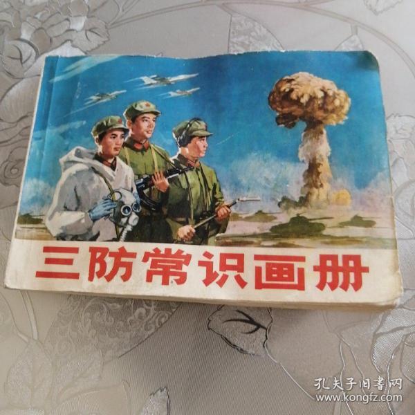 三防常识画册