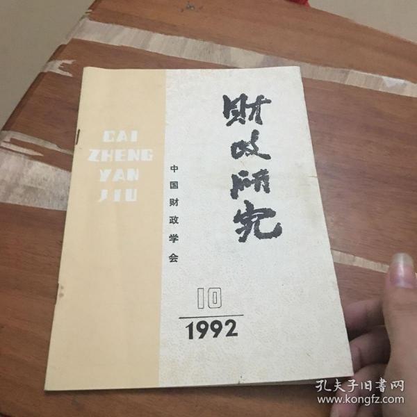 中国财政学会 财政研究1992 10