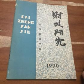 中国财政学会 财政研究1990 11