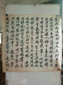 (年底清仓 降价处理)海派书法家 沈迈士 大尺副书法 黄斑较多 尺寸105x103