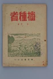 沙汀 《播种者》一册(木版画封面)
