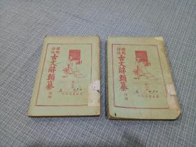 标点评注 古文辞类纂 续编(第一,二册两本合售)