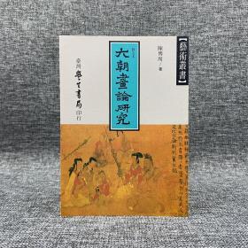 台湾学生书局版 陈传席《六朝画论研究(修订本)》(锁线胶订)