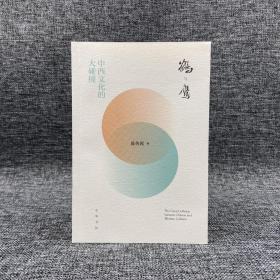 陈传席 毛笔签名钤印 《鹤与鹰:中西文化的大碰撞》