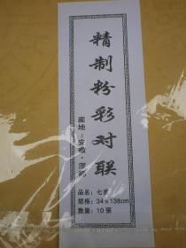宣纸粉彩七言对联(博雅斋精制)34x138纸一包