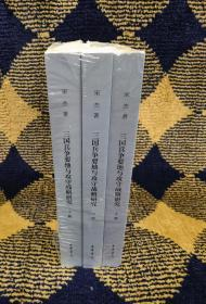 三国兵争要地与攻守战略研究(全3册)