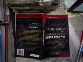 经济学与消费者行为