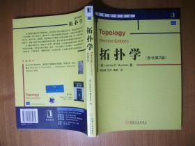 华章数学译丛:拓扑学(原书第2版)【封底贴有防伪商标】