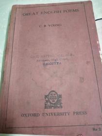 1945年版<great  english  poems﹥伟大的英文诗32开