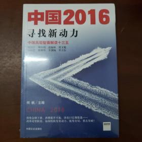 中国2016:寻找新动力 中国高层智囊解读十三五
