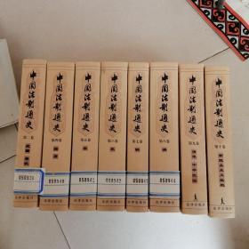 中国法制通史(二,四,五,六,七,八,九,十,)共8册