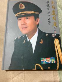 蔡国庆国庆——歌样年华三十年 (蔡国庆 签名)