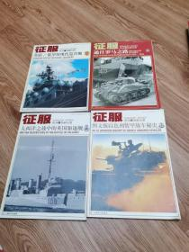 征服系列第1.2.3.5分册四册合售 大16开本