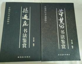 中国历代书法精粹二:董其昌书法鉴赏、孙过庭书法鉴赏【两本合售】