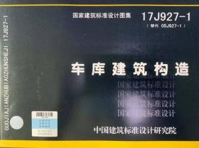 国家建筑标准设计图集 17J927-1 车库建筑构造 9787518209132 中国中轻国际工程有限公司 中国计划出版社 蓝图建筑书店