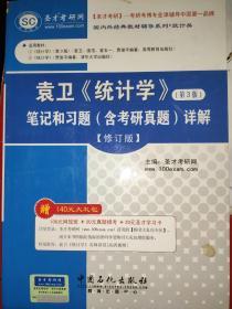 圣才教育:袁卫《统计学》(第3版)笔记和习题(含考研真题)详解(修订版)