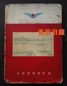 1959年,中国民用航空局,新中国成立十周年民航成就,精装摄影画册