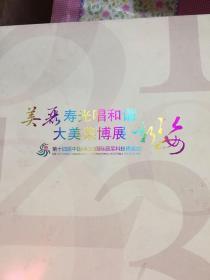 中国蔬菜之乡 第十四 届中国(寿光)国际蔬菜科技博览会邮票珍藏纪念册 实物拍照