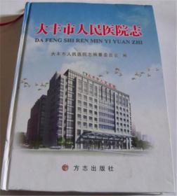 正版现货  大丰市人民医院志    FZ12方志图书