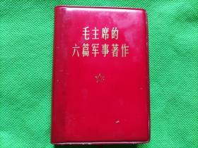 毛主席的六篇军事著作(有林提)