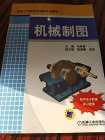 高等工科院校机械类专业教材:机械制图
