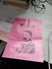 爱国主义教育丛书:曾纪泽