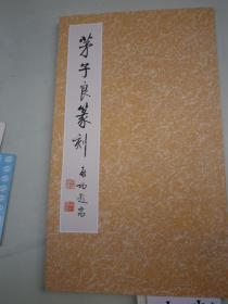 茅子良篆刻(签名)