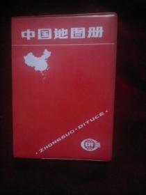 中国地图册    彩页较多