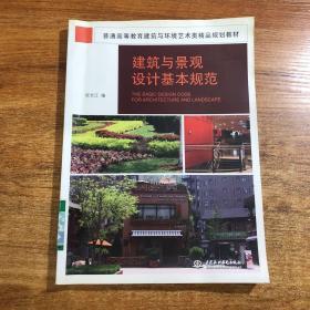 普通高等教育建筑与环境艺术类精品规划教材:建筑与景观设计基本规范