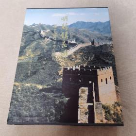 明蓟镇长城:1981~1987年考古报告(第1卷·山海关)