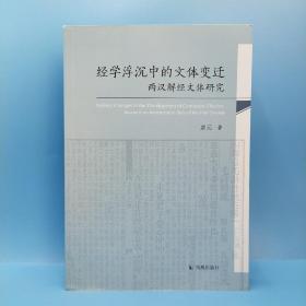 经学沉浮中的文体变迁:两汉解经文体研究